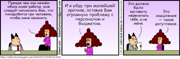 Dilbert-Комиксы-1135656