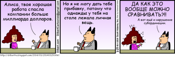 Dilbert-Комиксы-1153063