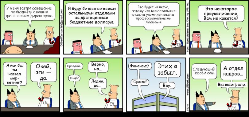 Dilbert-Комиксы-1042226