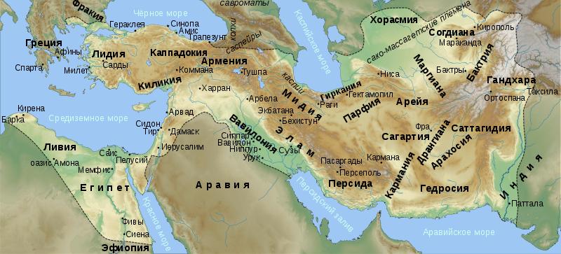 800px-Achaemenid_Empire_ru.svg