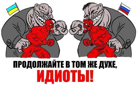 Русский и хохол