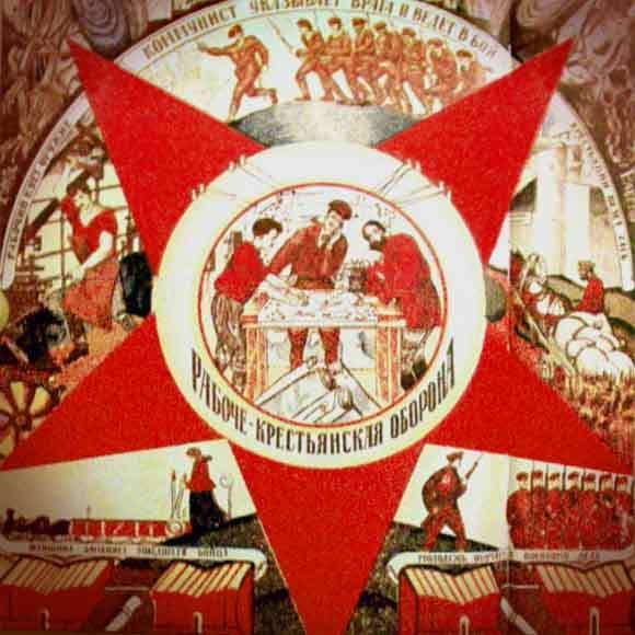 Трочкистская звезда