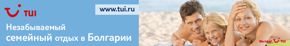 http://www.tui.ru/