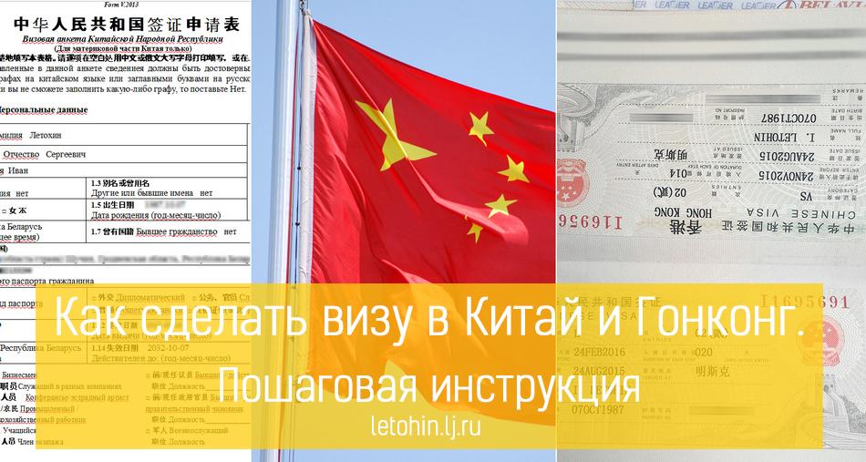 Как сделать визу в китай