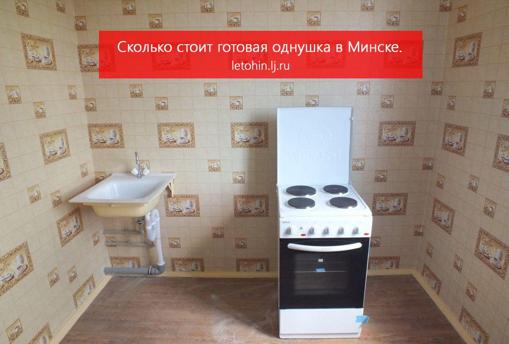 Сколько стоит готовая однушка в Минске.