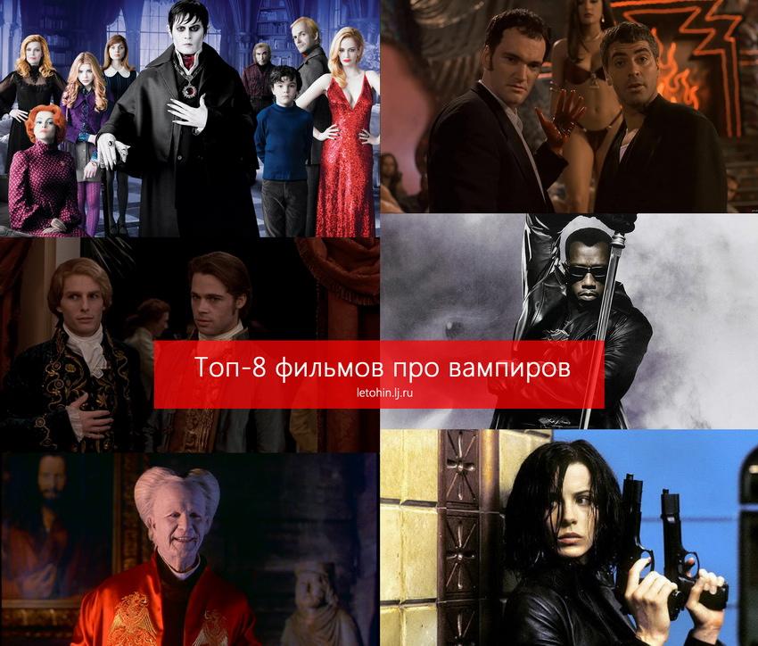 Топ-8 фильмов про вампиров.