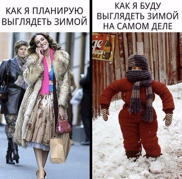 Анекдот Холодно
