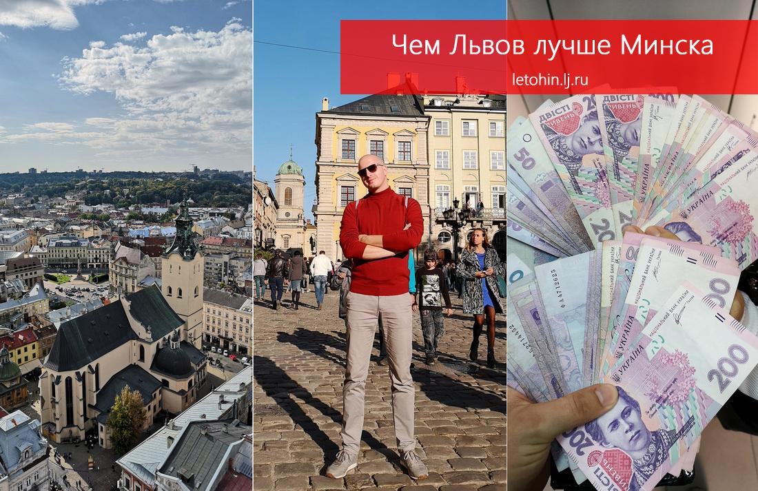 Чем Львов лучше Минска.