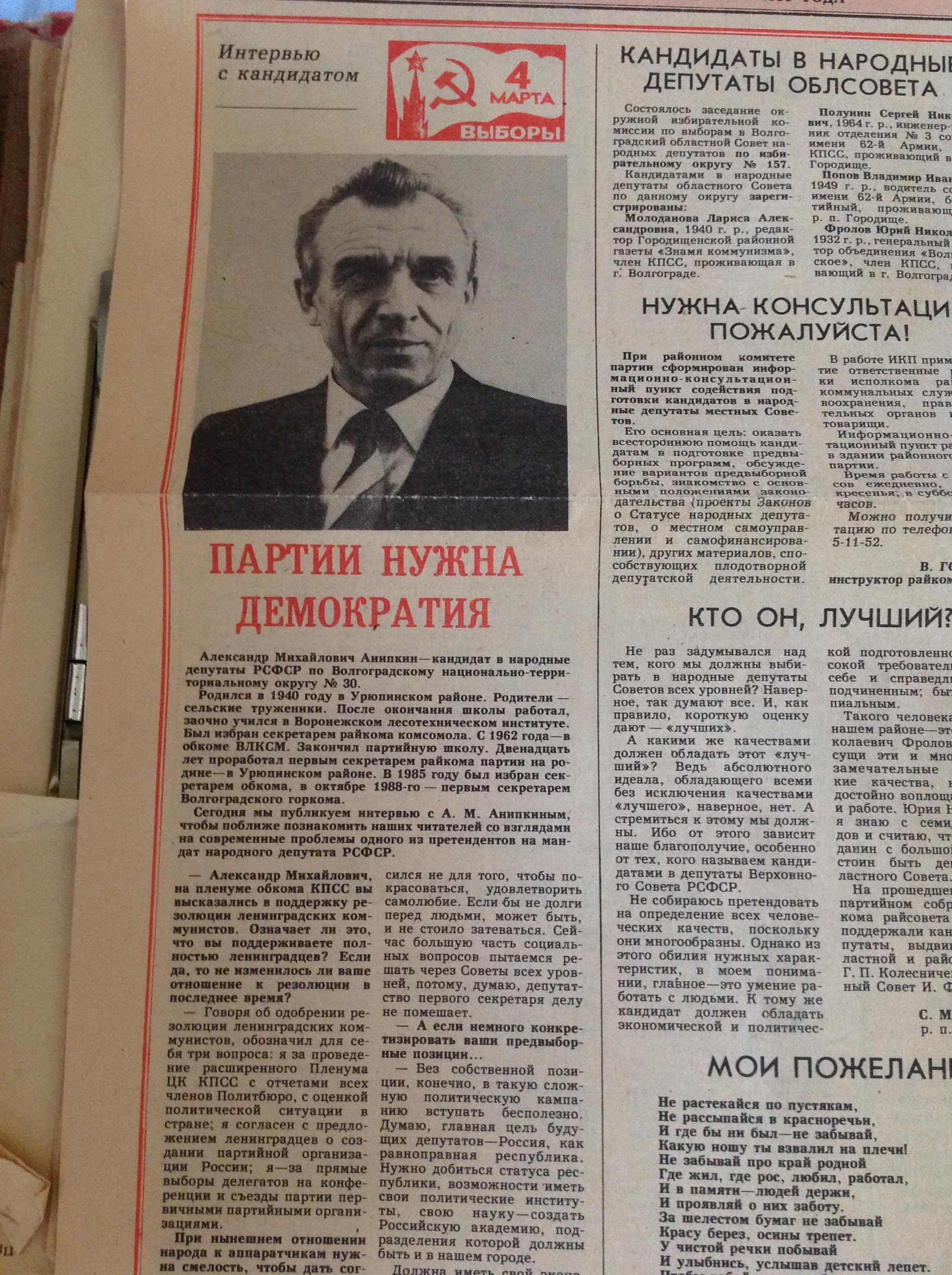 Выборы1990