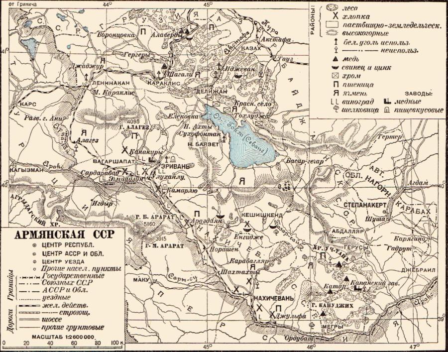 Армянская_ССР