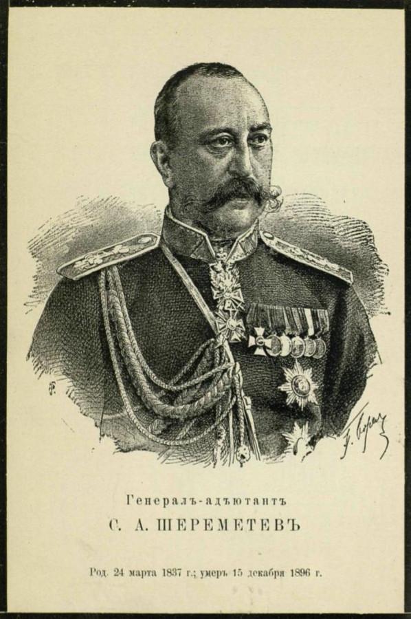 Сергей_Шереметев