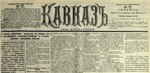 кавказ газета