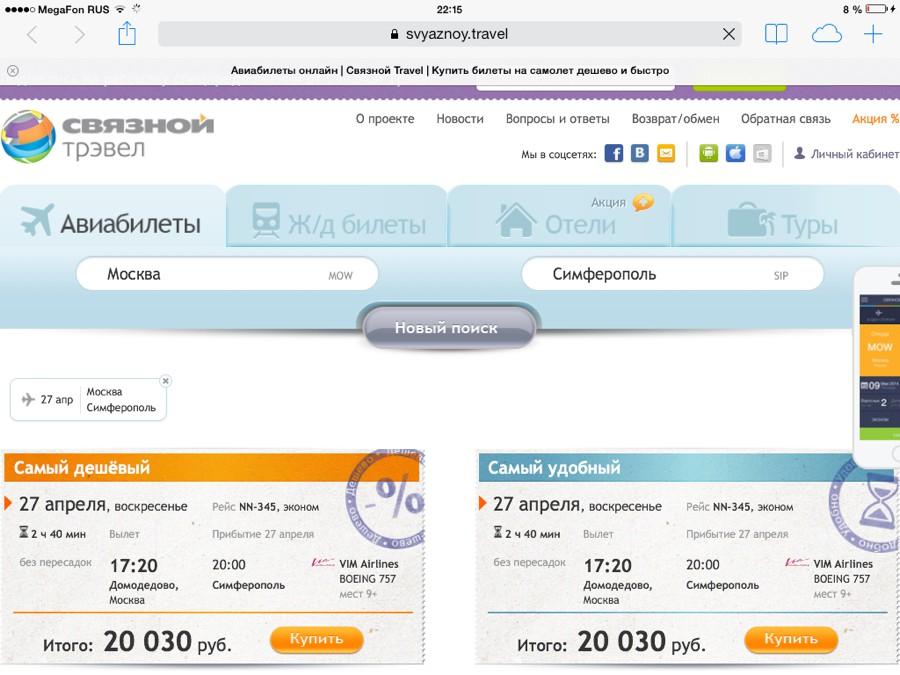 Дешевые авиабилеты онлайн купить авиабилеты дешево на