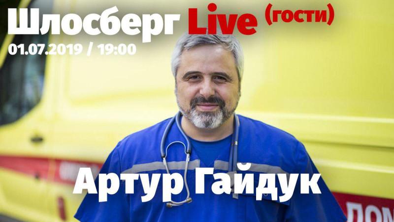 Артур Гайдук, врач скорой помощи