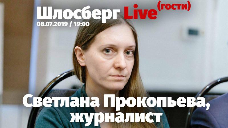 Анонс программы «Шлосберг Live. Гости» со Светланой Прокопьевой