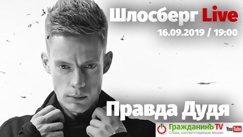 Правда Дудя / Шлосберг Live #136 // Сегодня в 19:00