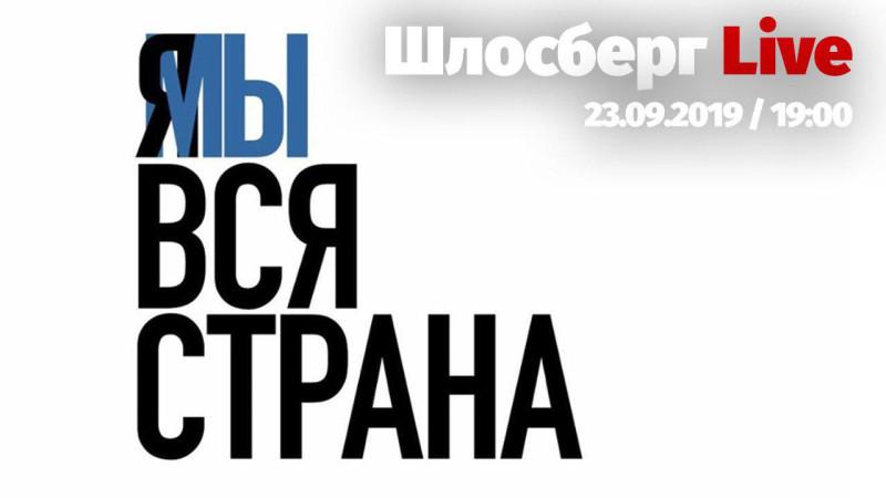 Я/МЫ ВСЯ СТРАНА / Шлосберг Live #138 // Сегодня в 19:00