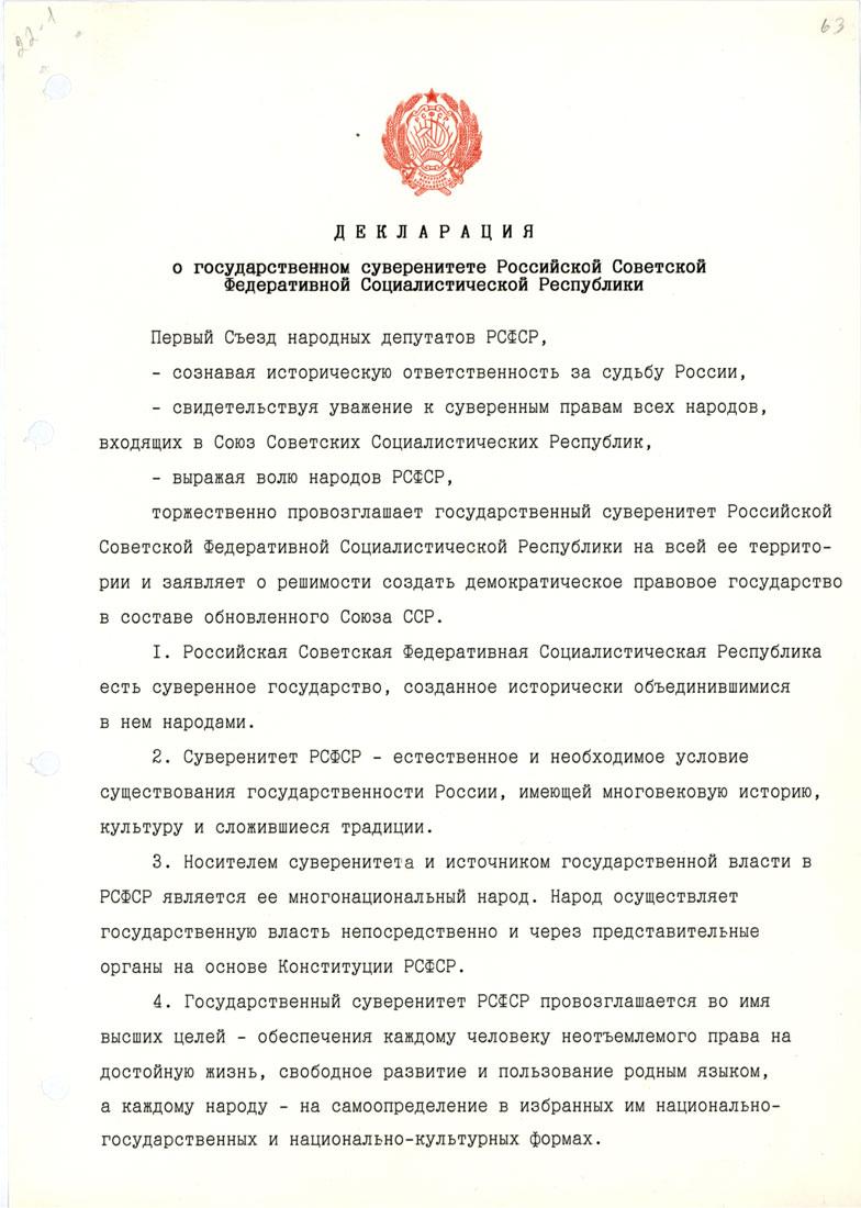 Декларация о государственном суверенитете Российской Советской Федеративной Социалистической Республики. Первая страница оригинала официального текста.