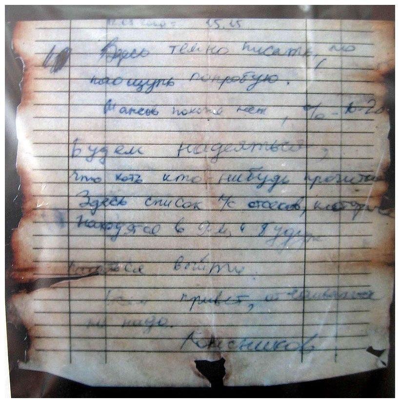 Записка Дмитрия Колесникова, капитан-лейтенанта с подводной лодки «Курск».