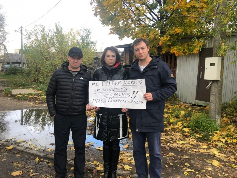 Невельская команда Псковского «Яблока» против закрытия инфекционного отделения на территории своего района