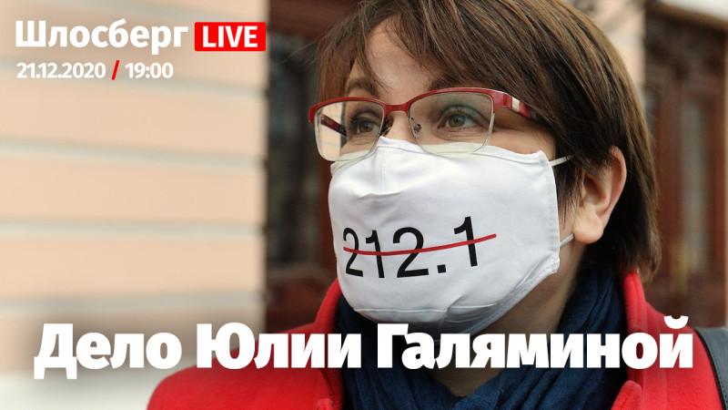Политику Юлии Галяминой грозит три года лишения свободы за публичный сбор подписей против поправок к Конституции и участие в протестах 2019 года в Москве.
