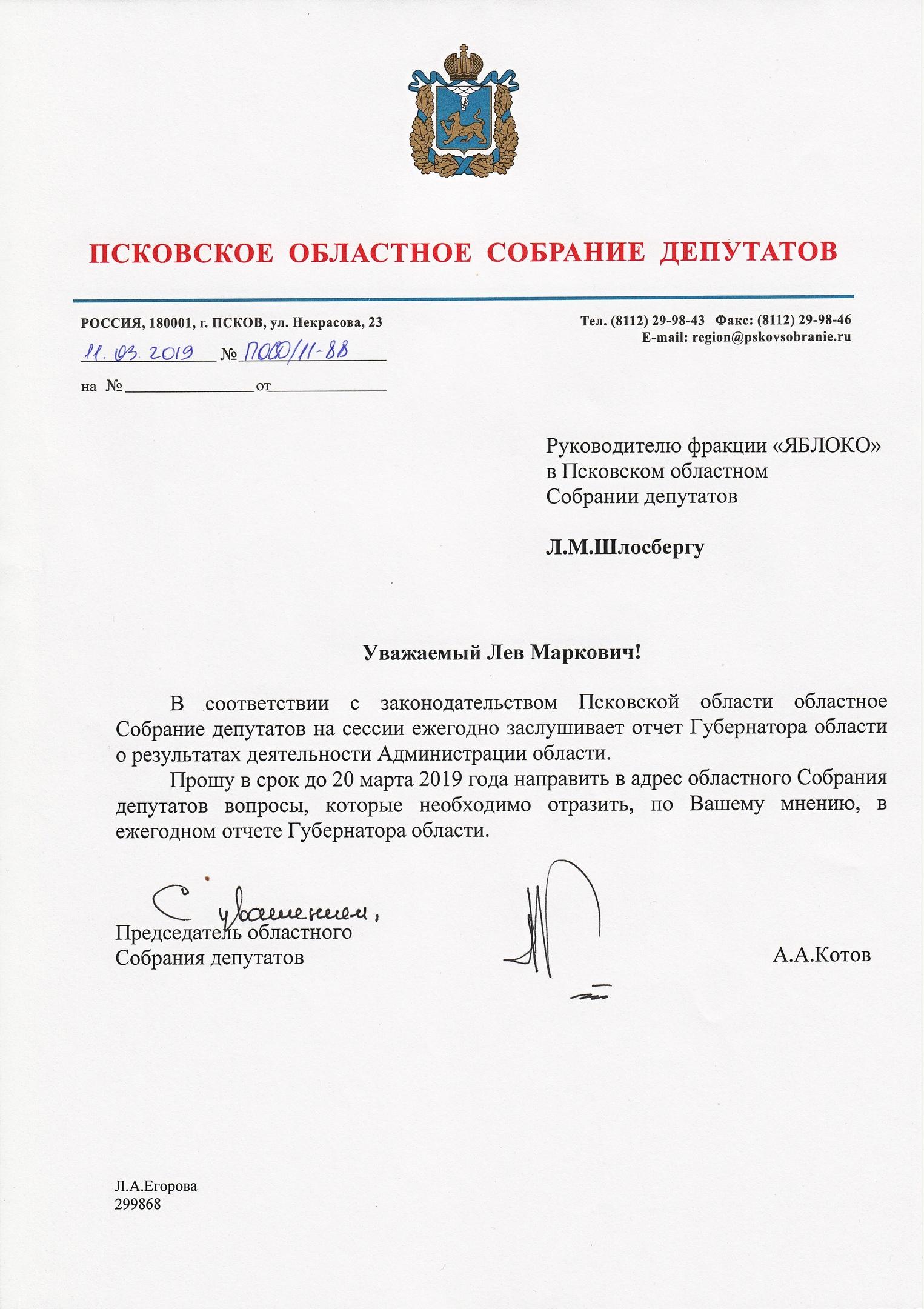 Внутренняя переписка Псковского Областного Собрания