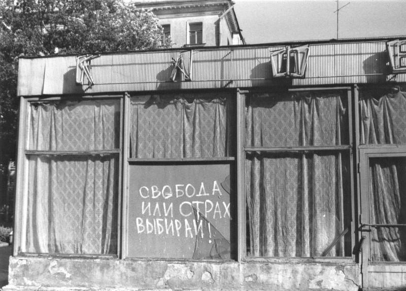 Псков. Октябрьский проспект. Кафе «Лакомка». 20 августа 1991 года. Фото: Лев Шлосберг