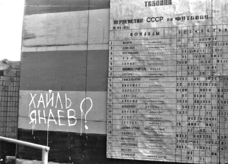 Псков. Улица Николая Островского (ныне Кузнецкая). Вход на стадион «Машиностроитель». 20 августа 1991 года. Фото: Лев Шлосберг