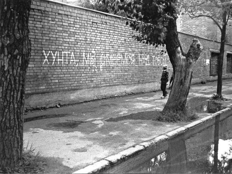 Псков. Улица Пушкина. 20 августа 1991 года. Фото: Изот Журавский