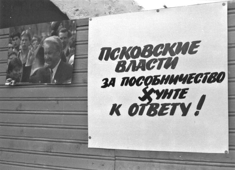 Псков. Зеленый театр. 24 августа 1991 г. Фото: Изот Журавский