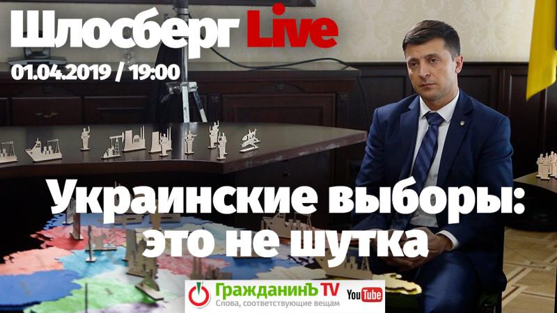 Шлосберг Live. «Украинские выборы: это не шутка». Анонс эфира