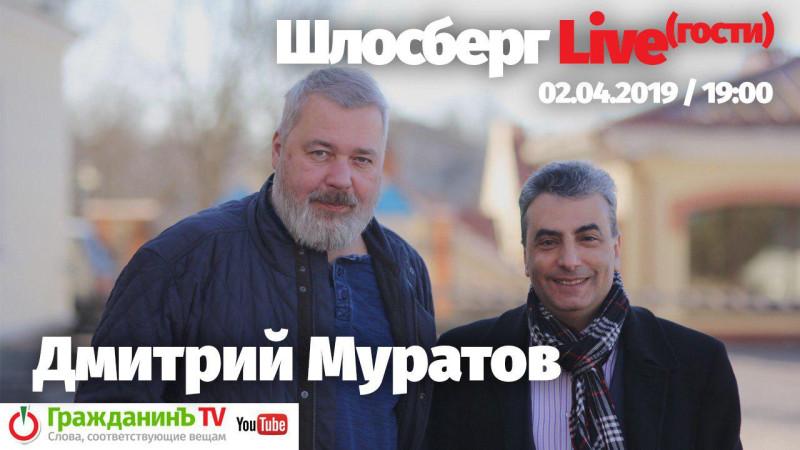 «Шлосберг Live. Гости» с Дмитрием Муратовым. Анонс эфира