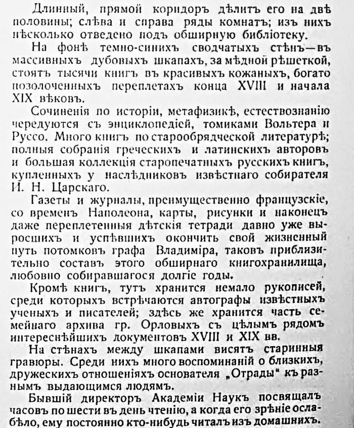 БОССЕ-03
