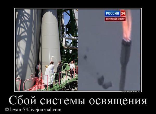Первый пуск с российского космодрома Восточный под угрозой срыва, - СМИ - Цензор.НЕТ 6291