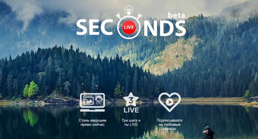 """FireShot Screen Capture #002 - """"Онлайн трансляции видео блогов, сделать видео презентацию онлайн"""" - liveseconds_com__code=786117caf325feb0e0#.jpg"""