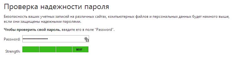 Проверка надежности пароля   Microsoft