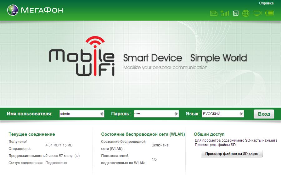 Mobile WiFi1