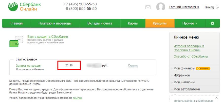 сбербанк калининград взять кредит калькулятор втб потребительского кредита со страховкой