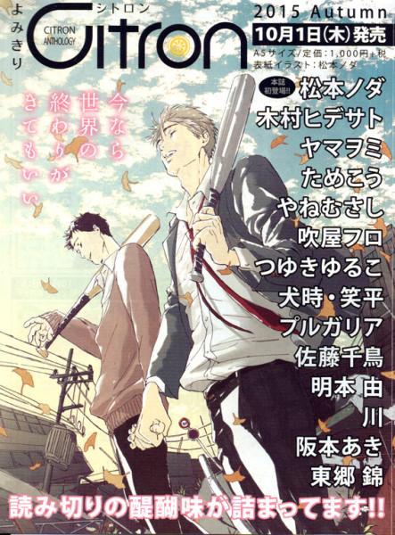 citron_torishishi.jpg