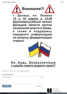 Донецк март 2014 г