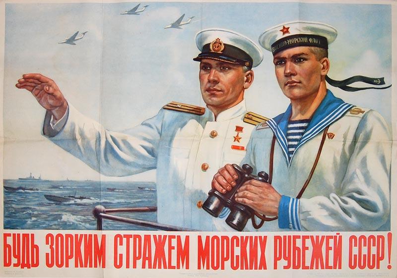 Какая гадость, день военно морского флота советские открытки
