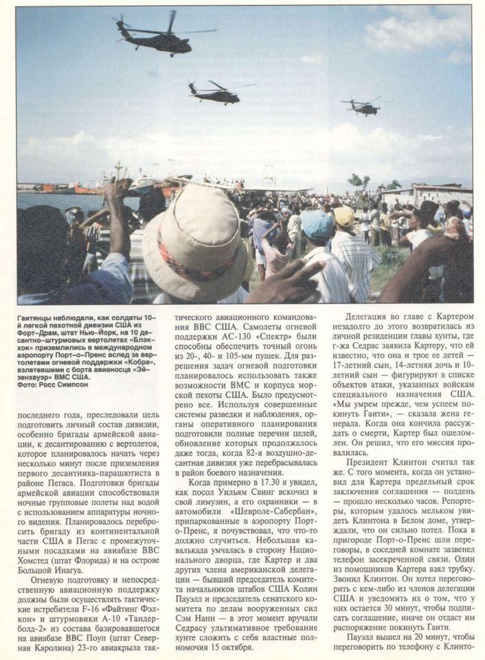Демократический процесс выздоровления на Гаити