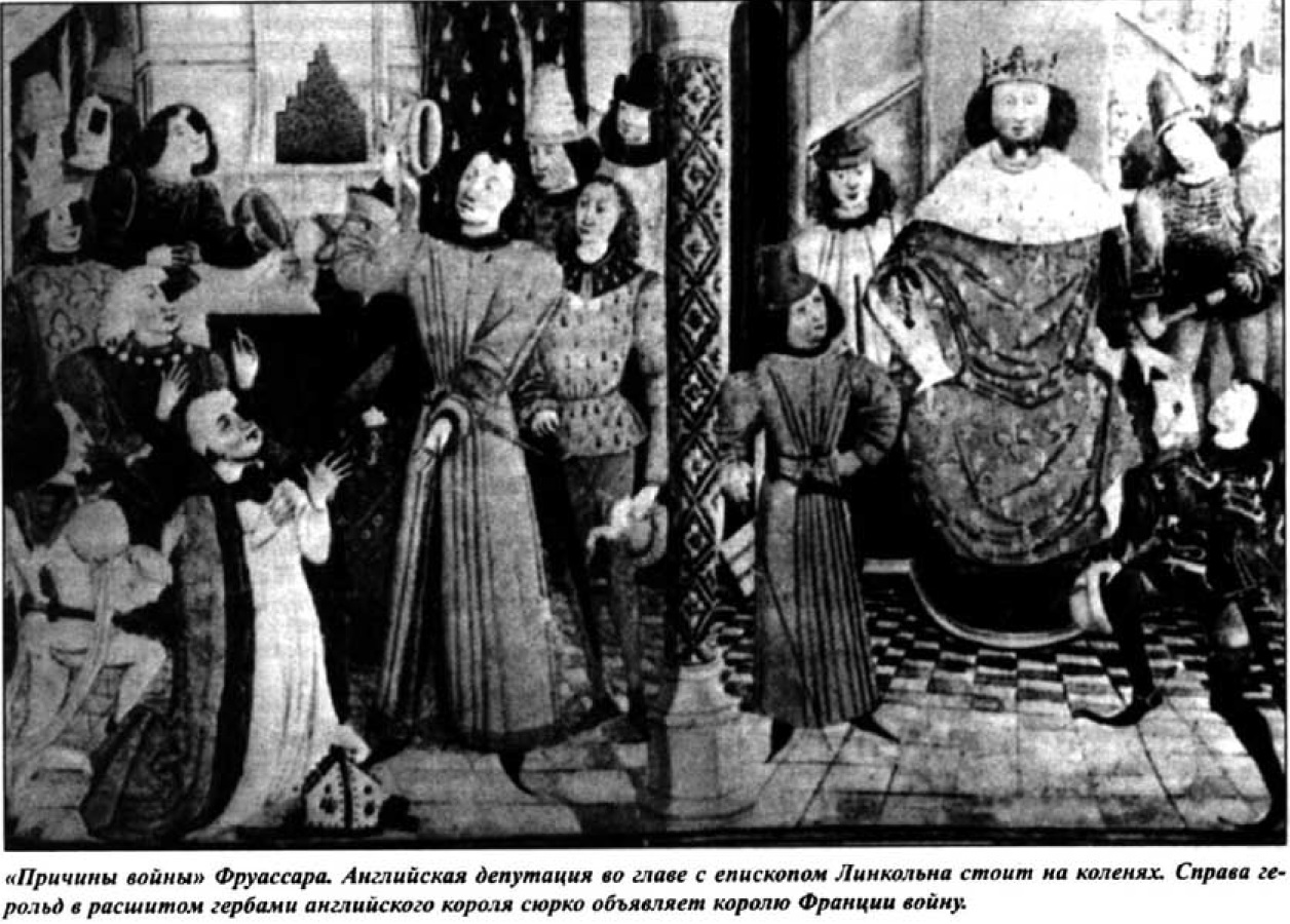 17. Сражения при Креси и Пуатье. (3).jpg