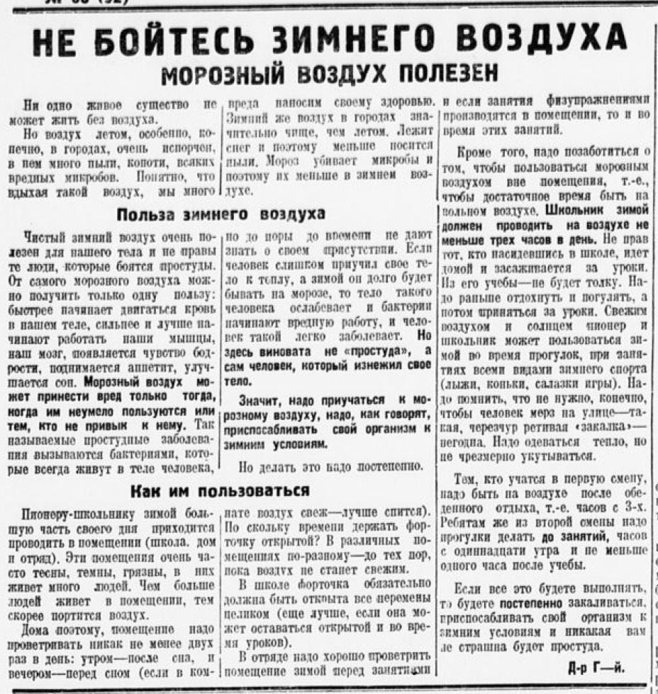 Пионерская правда - 1926-50 (92) - 12 декабря1фй2.jpg