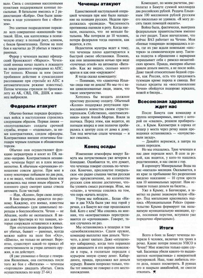Как украинские террористы убивали россиян в Чечне