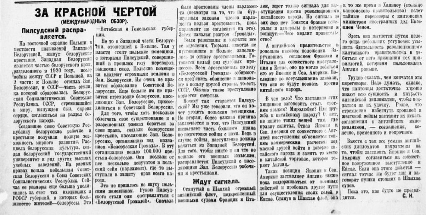 Пионерская правда - 1927-06 (100) - 5 февраля.jpg