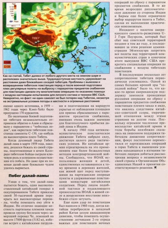 """""""Когда одним можно, а другим нельзя"""", или как ЦРУ США в конце 1950-х вело войну с Китаем в Тибете"""