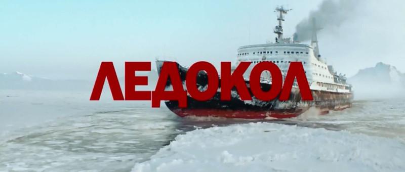 kinopoisk.ru-Ledokol-2690143.jpg