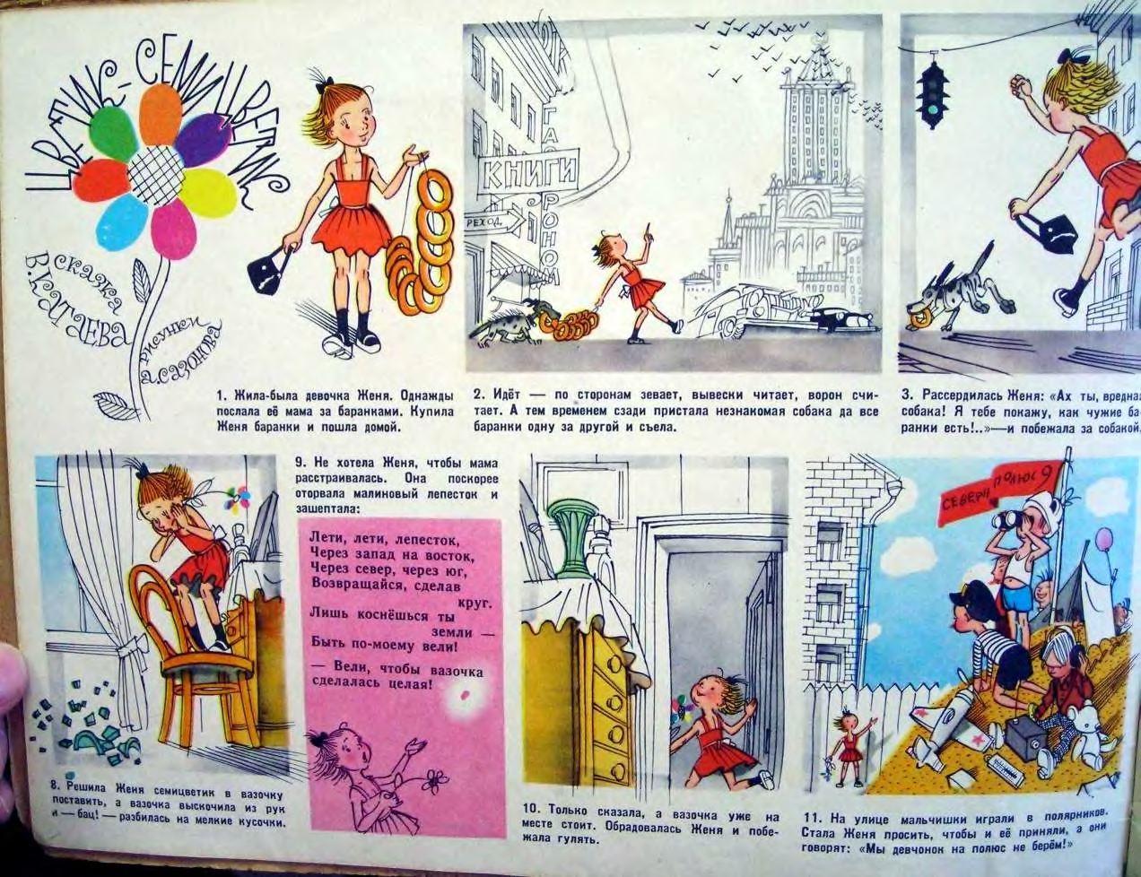 Весёлые картинки 1959-05.jpg