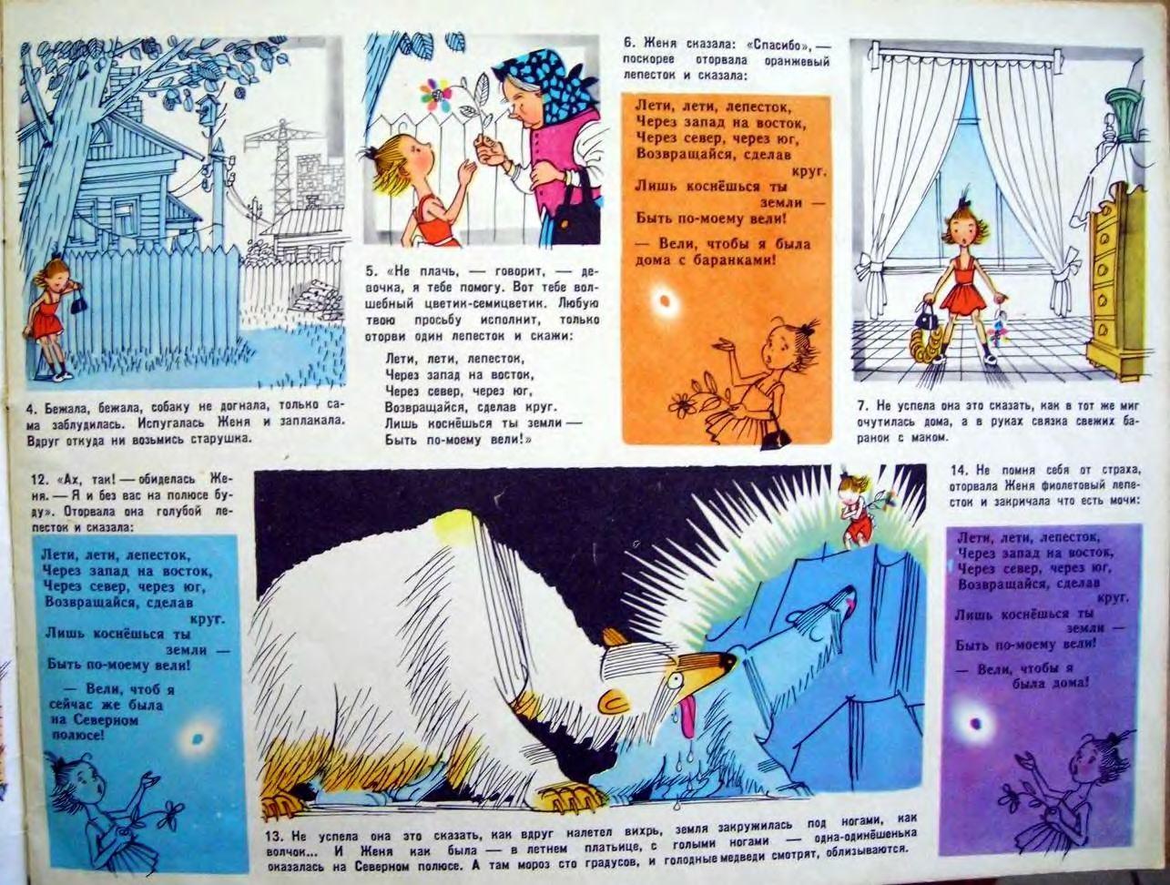 Весёлые картинки 1959-05 р.jpg